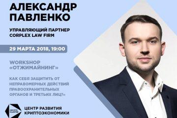 Workshop от Александра Павленко на тему «ОТЖИМАЙНИНГ».